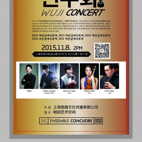2015 Wuji Concert in Shanghai