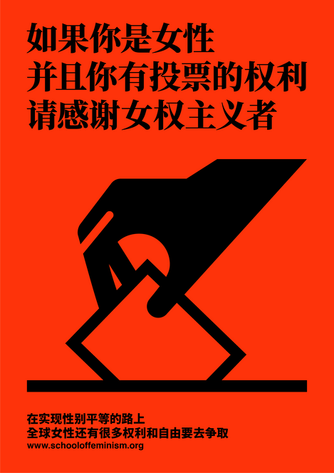 POSTER Mandarin Chinese 1.png