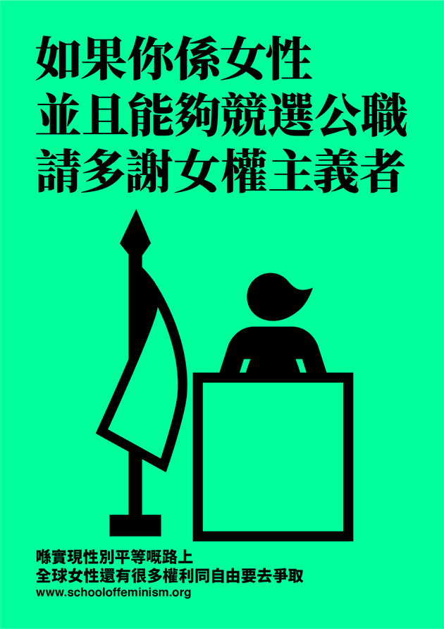 POSTER Cantonese Chinese 16.png