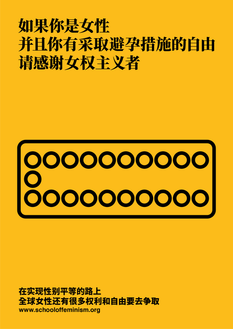 POSTER Mandarin Chinese 13.png