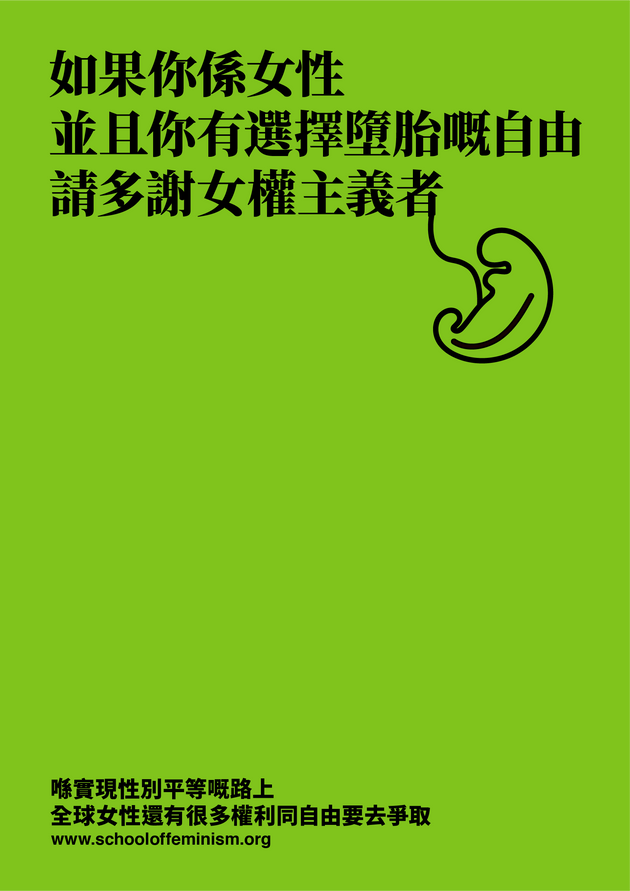POSTER Cantonese Chinese 6.png