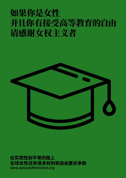 POSTER Mandarin Chinese 5.png