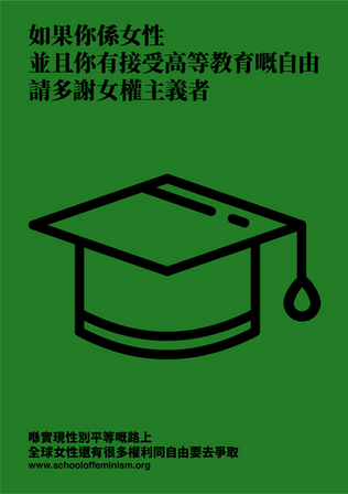 POSTER Cantonese Chinese 5.png