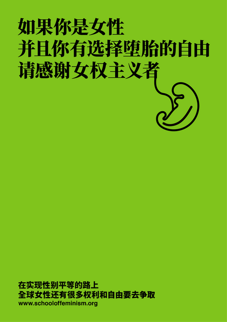 POSTER Mandarin Chinese 6.png