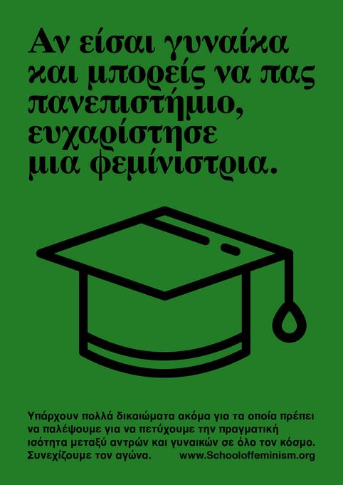 Greek Poster 5.png