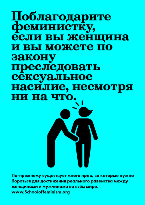 Russian Poster 12.png