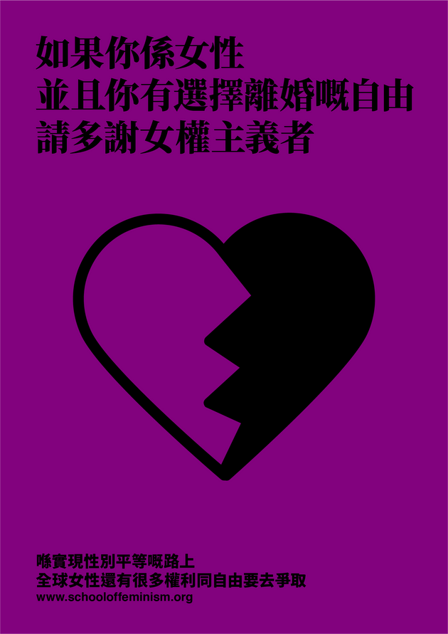 POSTER Cantonese Chinese 11.png