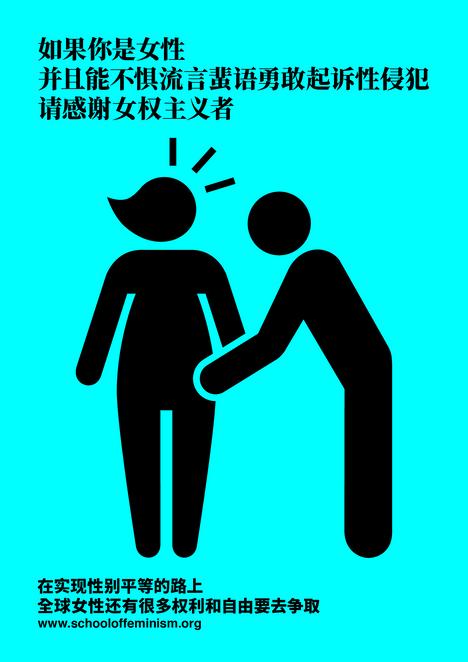 POSTER Mandarin Chinese 12.png