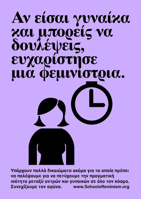 Greek Poster 4.png