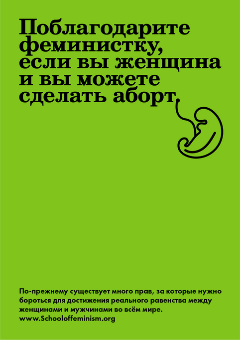 Russian Poster 6.png
