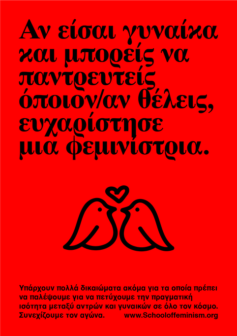 Greek Poster 10.png