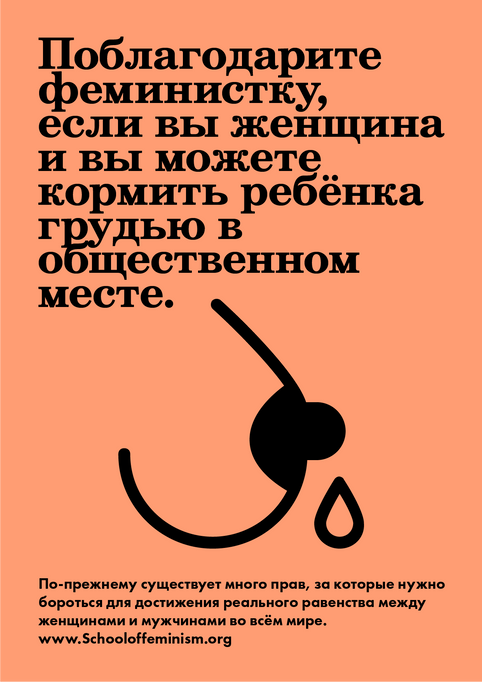 Russian Poster 14.png