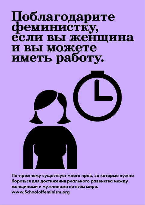 Russian Poster 4.png