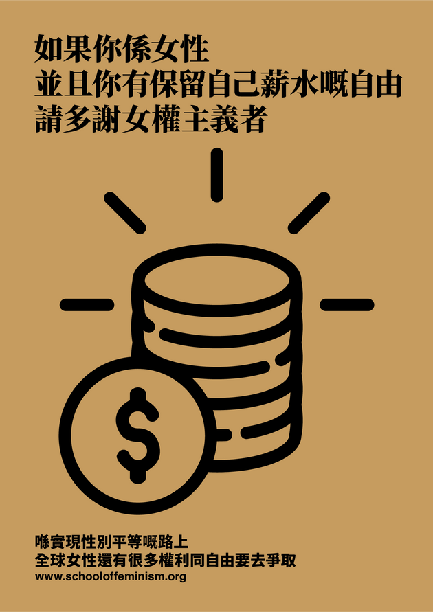 POSTER Cantonese Chinese 9.png