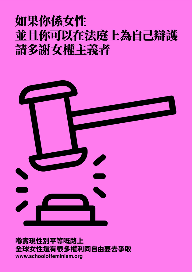 POSTER Cantonese Chinese 18.png