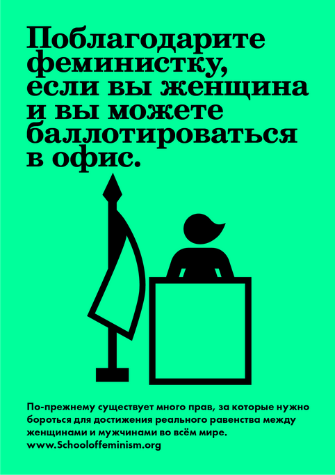 Russian Poster 16.png