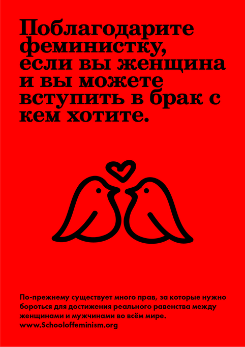Russian Poster 10.png