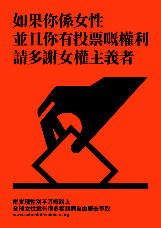 POSTER Cantonese Chinese 1.png
