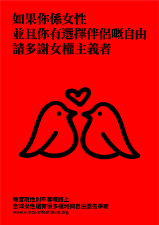 POSTER Cantonese Chinese 10.png
