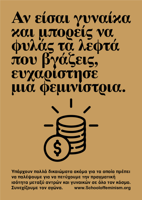 Greek Poster 9.png