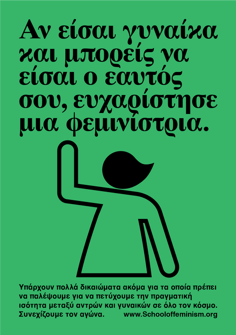 Greek Poster 21.png