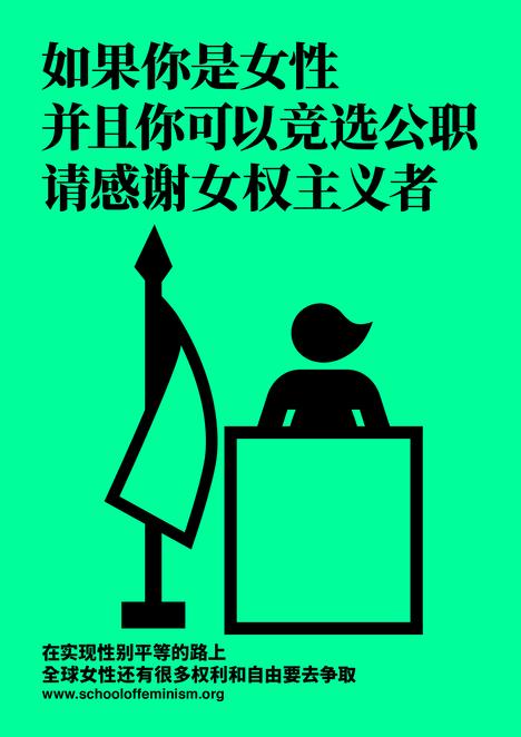 POSTER Mandarin Chinese 16.png