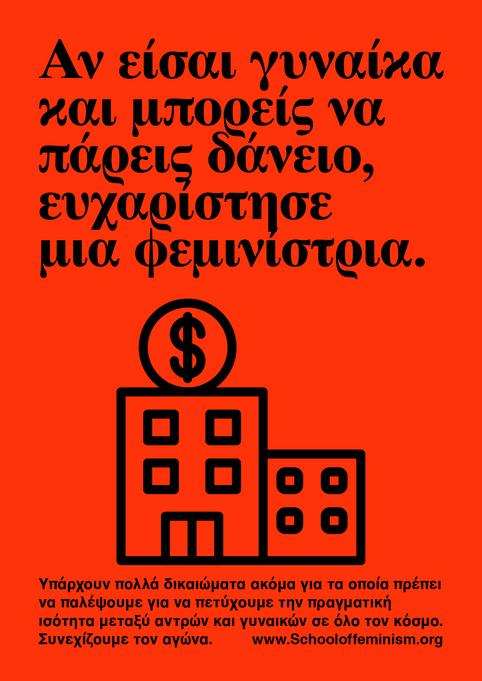 Greek Poster 17.png
