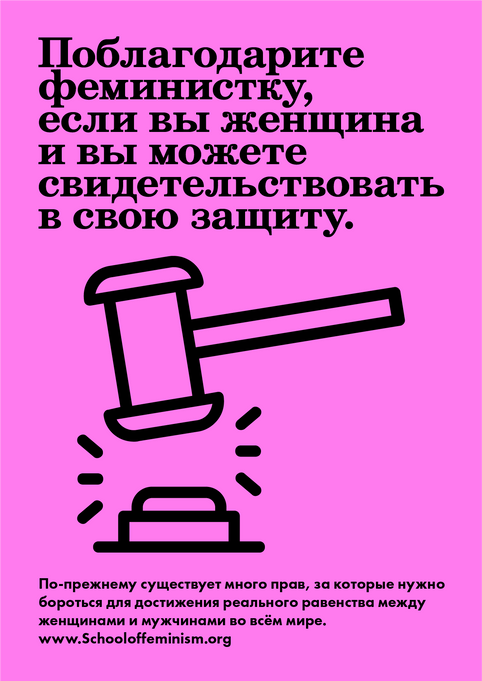 Russian Poster 18.png
