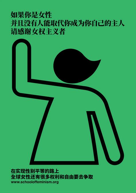 POSTER Mandarin Chinese 21.png