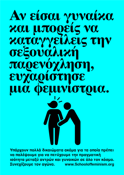 Greek Poster 12.png