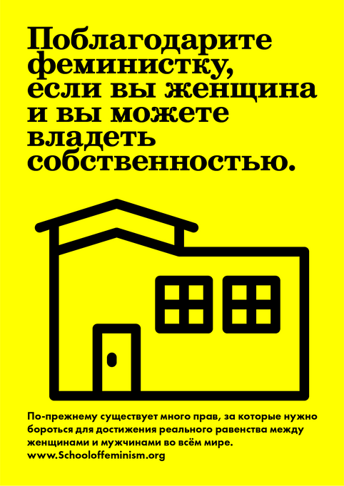 Russian Poster 2.png