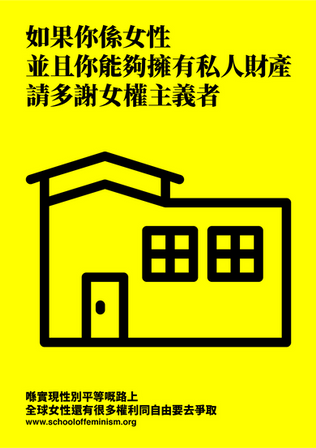 POSTER Cantonese Chinese 2.png