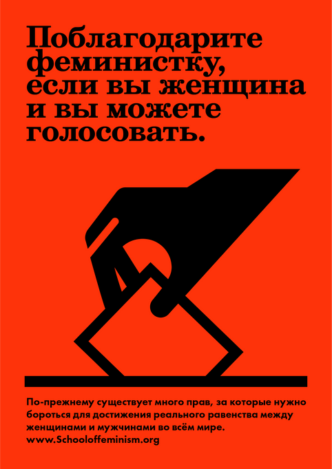 Russian Poster 1.png