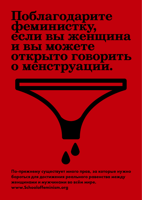 Russian Poster 19.png