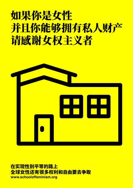 POSTER Mandarin Chinese 2.png