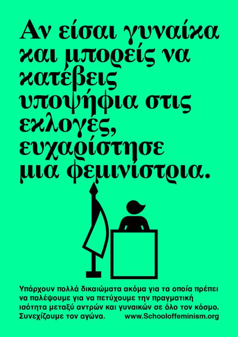 Greek Poster 16.png