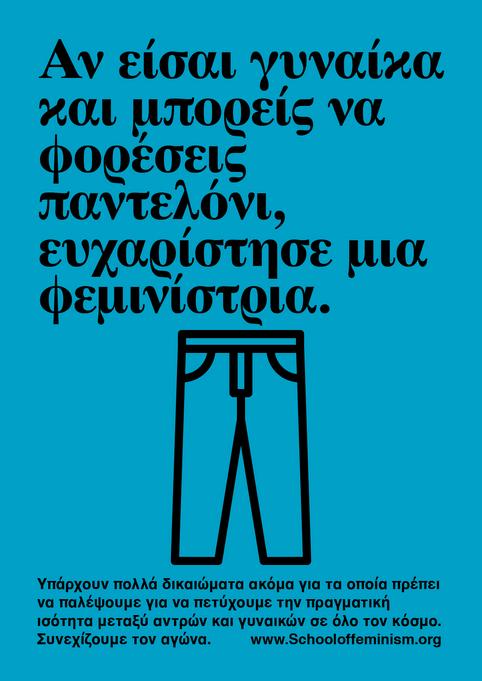 Greek Poster 3.png