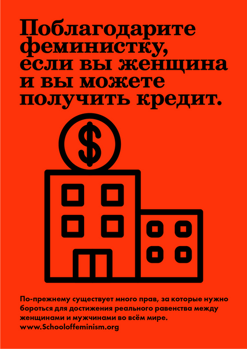 Russian Poster 17.png
