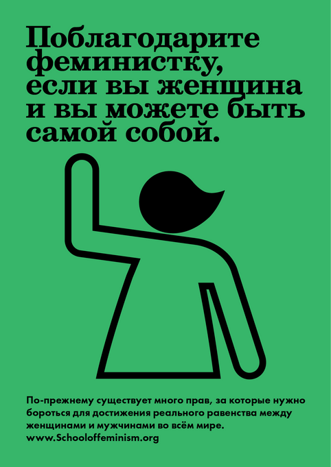 Russian Poster 21.png