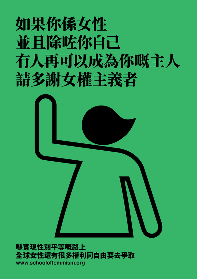 POSTER Cantonese Chinese 21.png