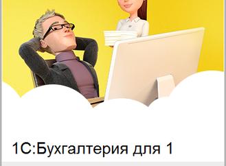 1С:Бухгалтерия 8 для 1. Электронная поставка за 3000 рублей.
