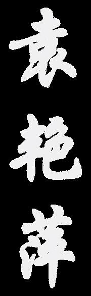 ideograma meimei 4.png
