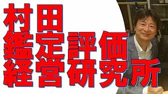 不動産ベンチャーBTS大川社長との対談