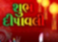 ShubhDiwali - Copy.JPG