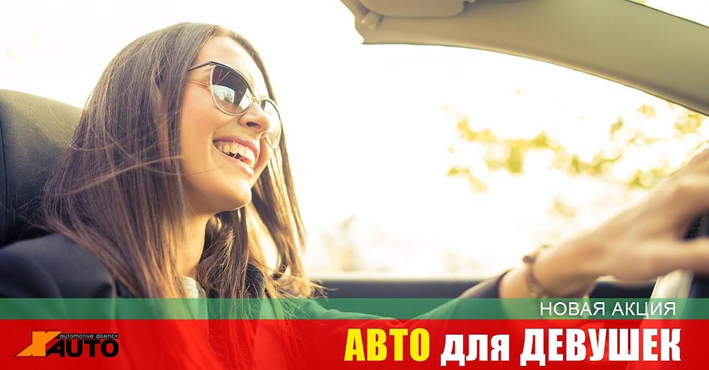 Лучшее авто для девушек — новая акция!