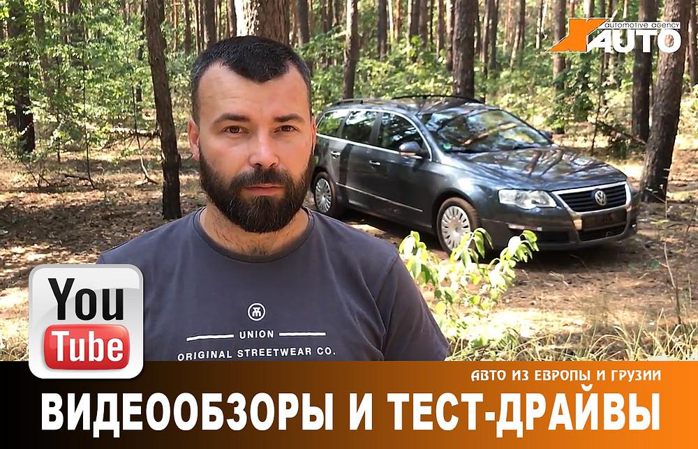 Видеобзоры и тест-драйвы авто из Европы и Грузии X-AUTO