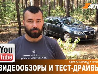 Видеобзоры и тест-драйвы авто из Европы и Грузии на нашем канале