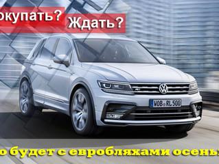 Что будет осенью и стоит ли сейчас покупать авто из Европы?