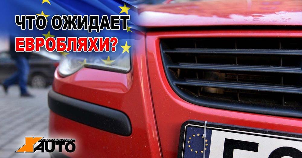 Что ожидает евробляхи или судьба евроблях в Украине