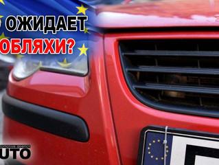 Что ожидает евробляхи и будет ли авто действительно доступным?